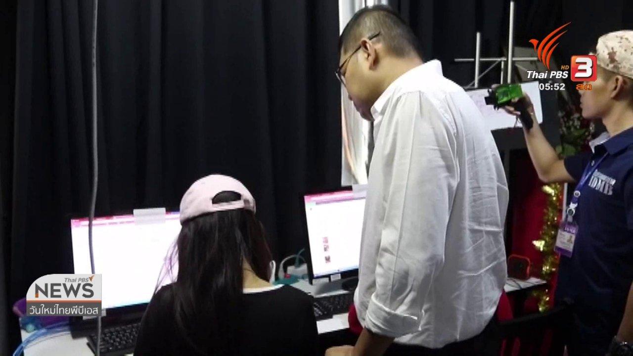 วันใหม่  ไทยพีบีเอส - จับเจ้ามือบ่อนออนไลน์ย่านรามอินทรา