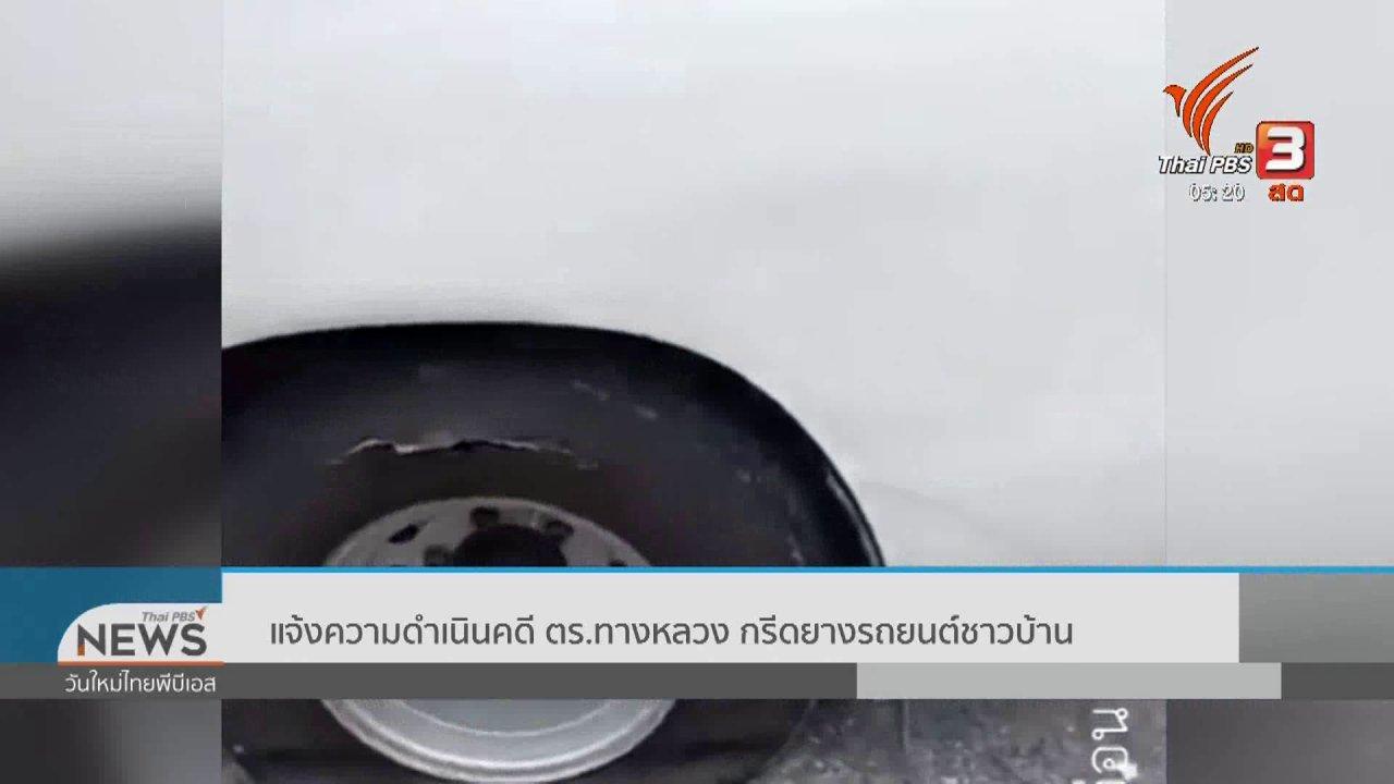 วันใหม่  ไทยพีบีเอส - แจ้งความดำเนินคดี ตร.ทางหลวง กรีดยางรถยนต์ชาวบ้าน