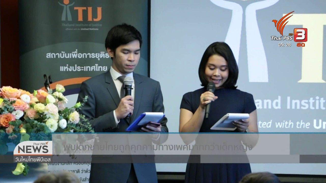 วันใหม่  ไทยพีบีเอส - พบเด็กชายไทยถูกคุกคามทางเพศมากกว่าเด็กหญิง