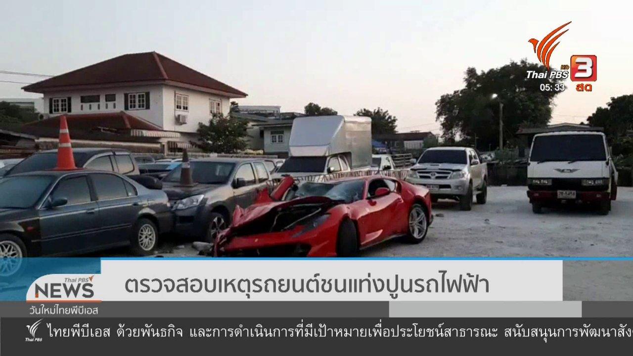 วันใหม่  ไทยพีบีเอส - ตรวจสอบเหตุรถยนต์ชนแท่งปูนรถไฟฟ้า