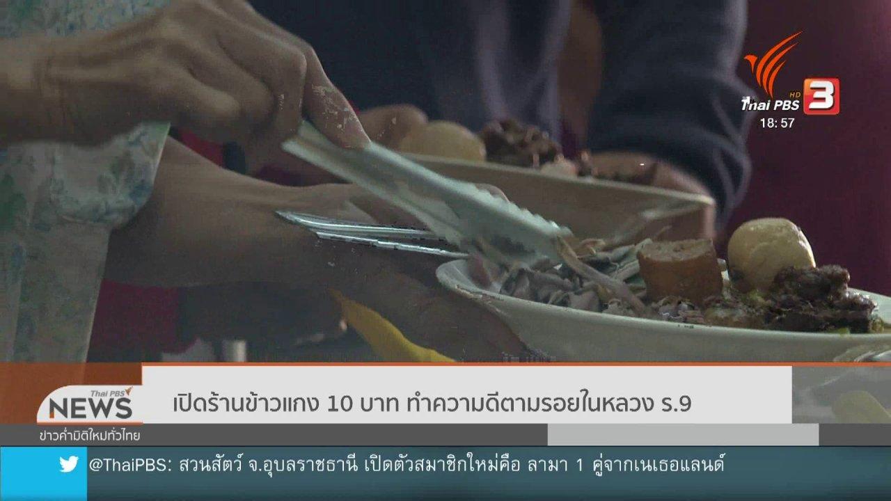 ข่าวค่ำ มิติใหม่ทั่วไทย - เปิดร้านข้าวแกง 10 บาท ทำความดีตามรอยในหลวง รัชกาลที่ 9