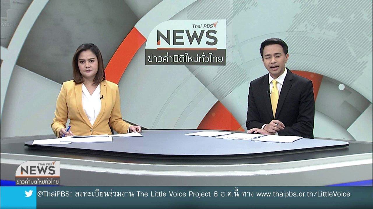 ข่าวค่ำ มิติใหม่ทั่วไทย - ป่าไม้ปักป้ายตรวจยึดฟาร์มไก่ ปารีณา