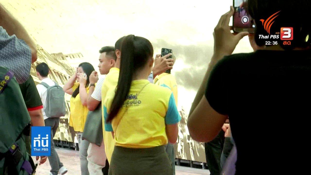 ที่นี่ Thai PBS - ปชช.เตรียมเฝ้ารับเสด็จ ในหลวง-พระราชินี เสด็จเยาวราช