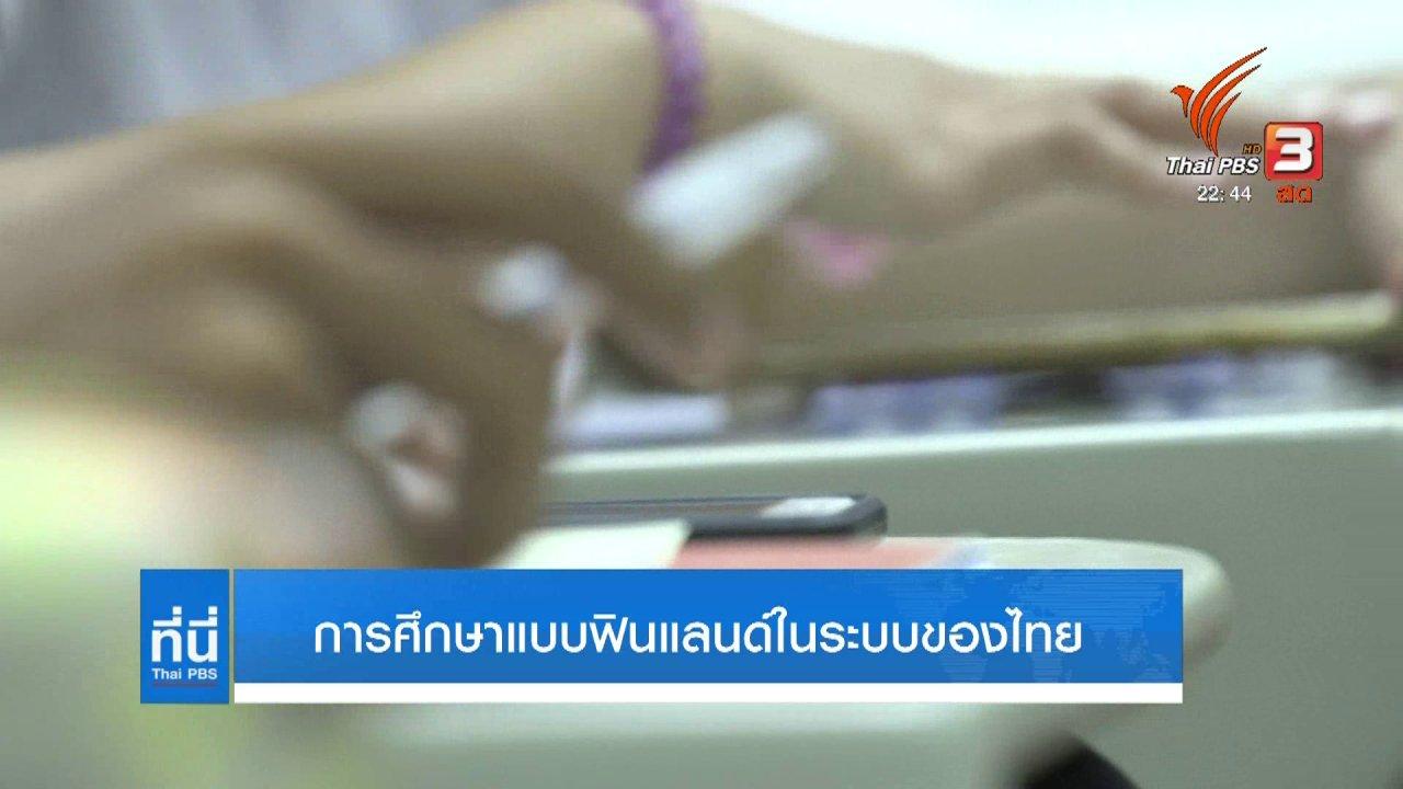 ที่นี่ Thai PBS - การศึกษาแบบฟินแลนด์ ในระบบของไทย