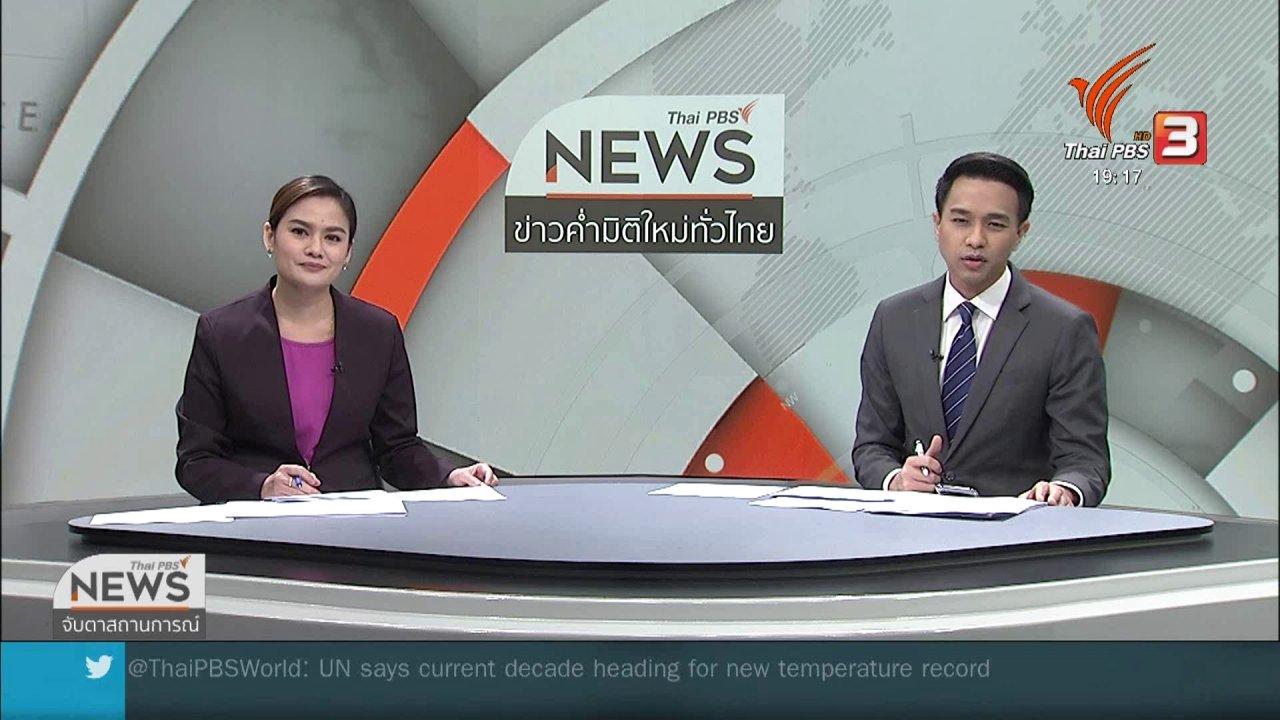 """ข่าวค่ำ มิติใหม่ทั่วไทย - """"วีระ"""" ไปรับคำฟ้องที่ศาล"""