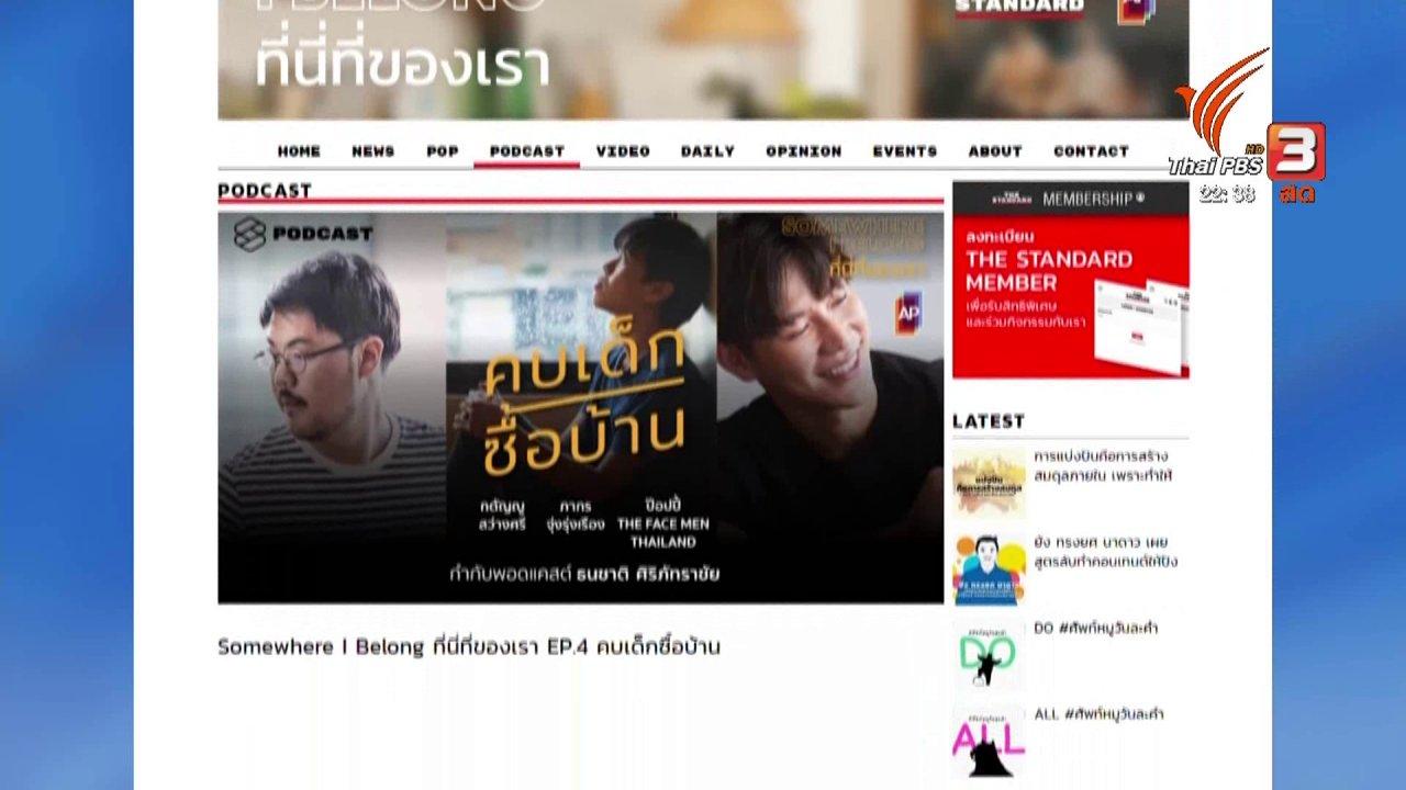 ที่นี่ Thai PBS - แนวโน้มสื่อดิจิทัลในยุค Technology disruption