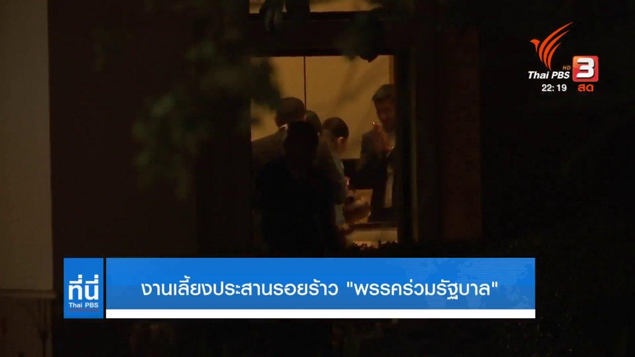 """ที่นี่ Thai PBS - งานเลี้ยงประสานรอยร้าว """"พรรคร่วมรัฐบาล"""""""