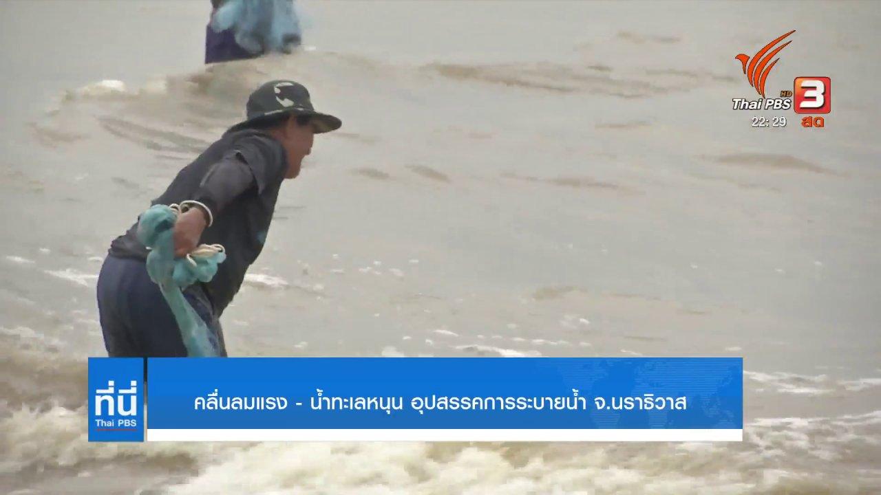 ที่นี่ Thai PBS - คลื่นลมแรง - น้ำทะเลหนุน อุปสรรคการระบายน้ำ จ.นราธิวาส