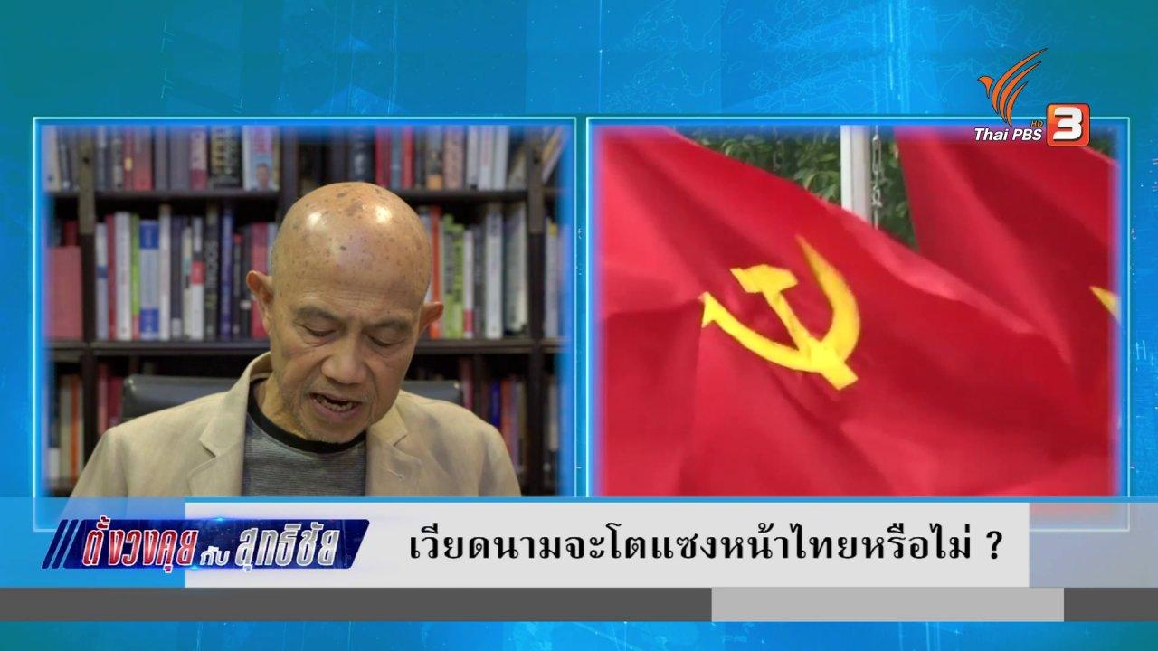 วันใหม่  ไทยพีบีเอส - ตั้งวงคุยกับสุทธิชัย : เวียดนามจะโตแซงหน้าไทยหรือไม่ ?