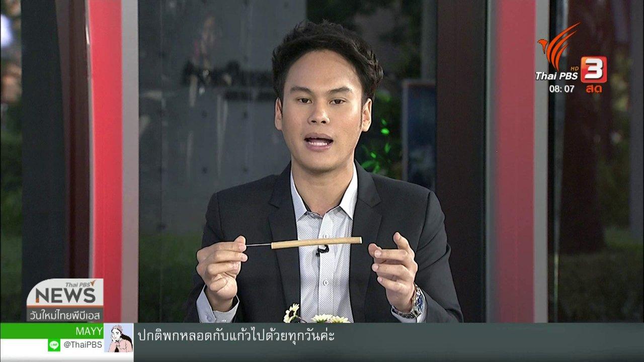 วันใหม่วาไรตี้ - จับตาข่าวเด่น : ไอเดียหลอดธรรมชาติ วันสิ่งแวดล้อมไทย