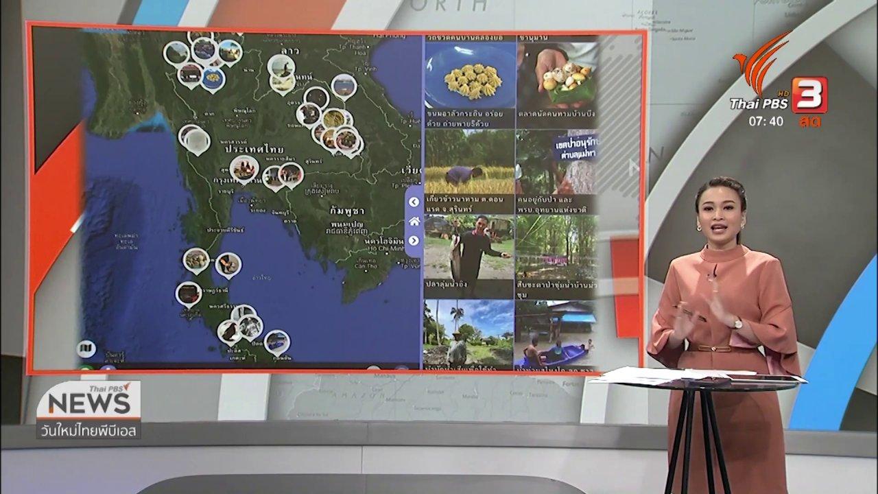 วันใหม่  ไทยพีบีเอส - C-site Report : ลุ่มน้ำอิง นิเวศป่าชุ่มน้ำภาคเหนือ