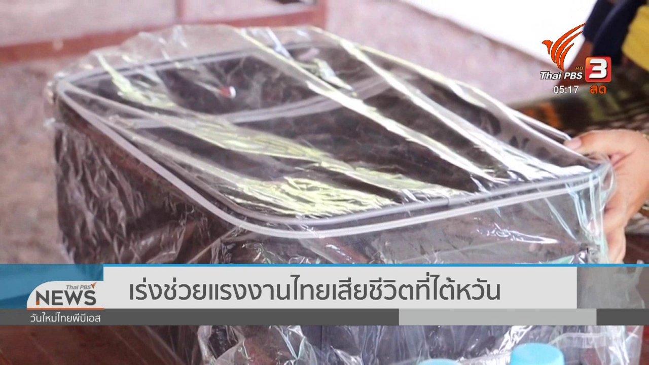 วันใหม่  ไทยพีบีเอส - เร่งช่วยแรงงานไทยเสียชีวิตที่ไต้หวัน