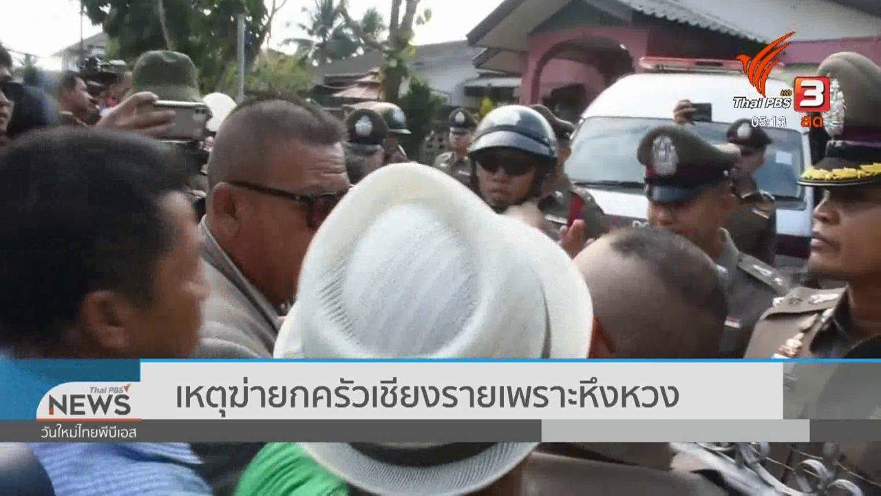 วันใหม่  ไทยพีบีเอส - เหตุฆ่ายกครัวเชียงรายเพราะหึงหวง