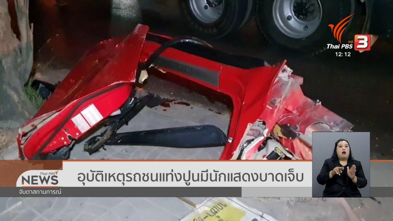 จับตาสถานการณ์ - อุบัติเหตุรถชนแท่งปูนมีนักแสดงบาดเจ็บ