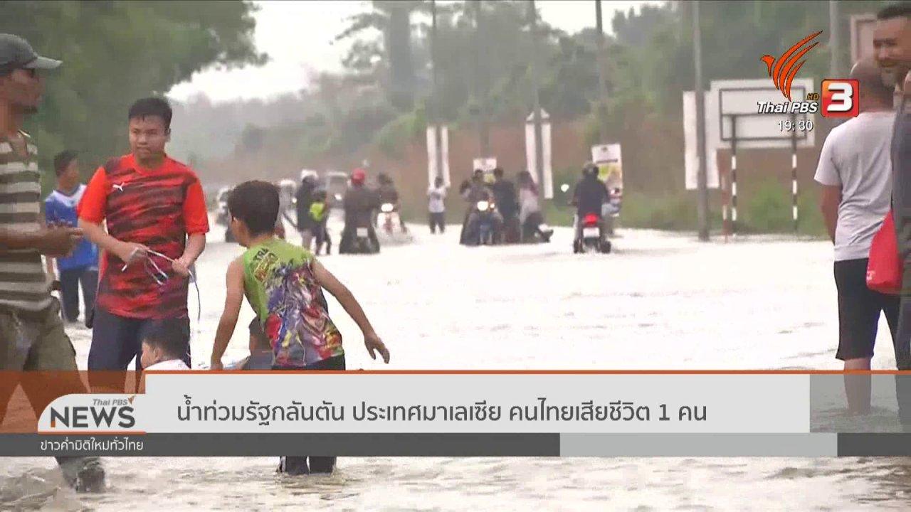 ข่าวค่ำ มิติใหม่ทั่วไทย - น้ำท่วมรัฐกลันตัน ประเทศมาเลเซีย คนไทยเสียชีวิต 1 คน