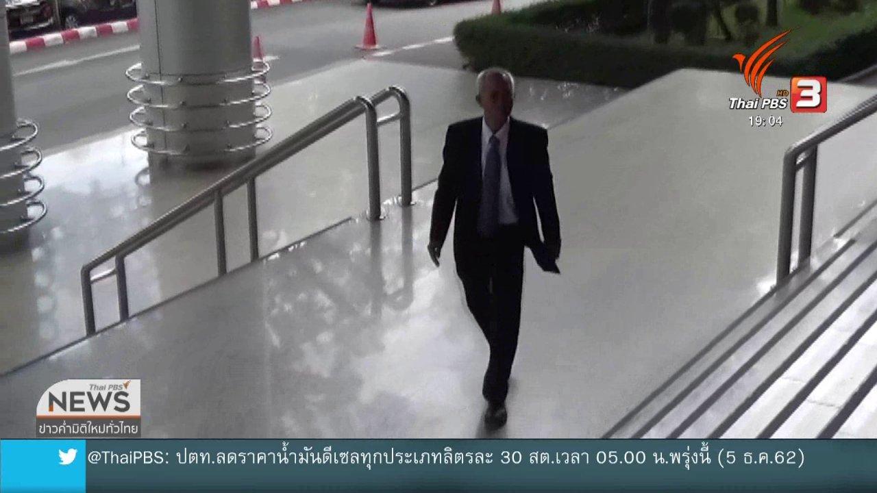 ข่าวค่ำ มิติใหม่ทั่วไทย - ศาลไม่รับคำฟ้อง ปารีณา ฟ้อง วีระ