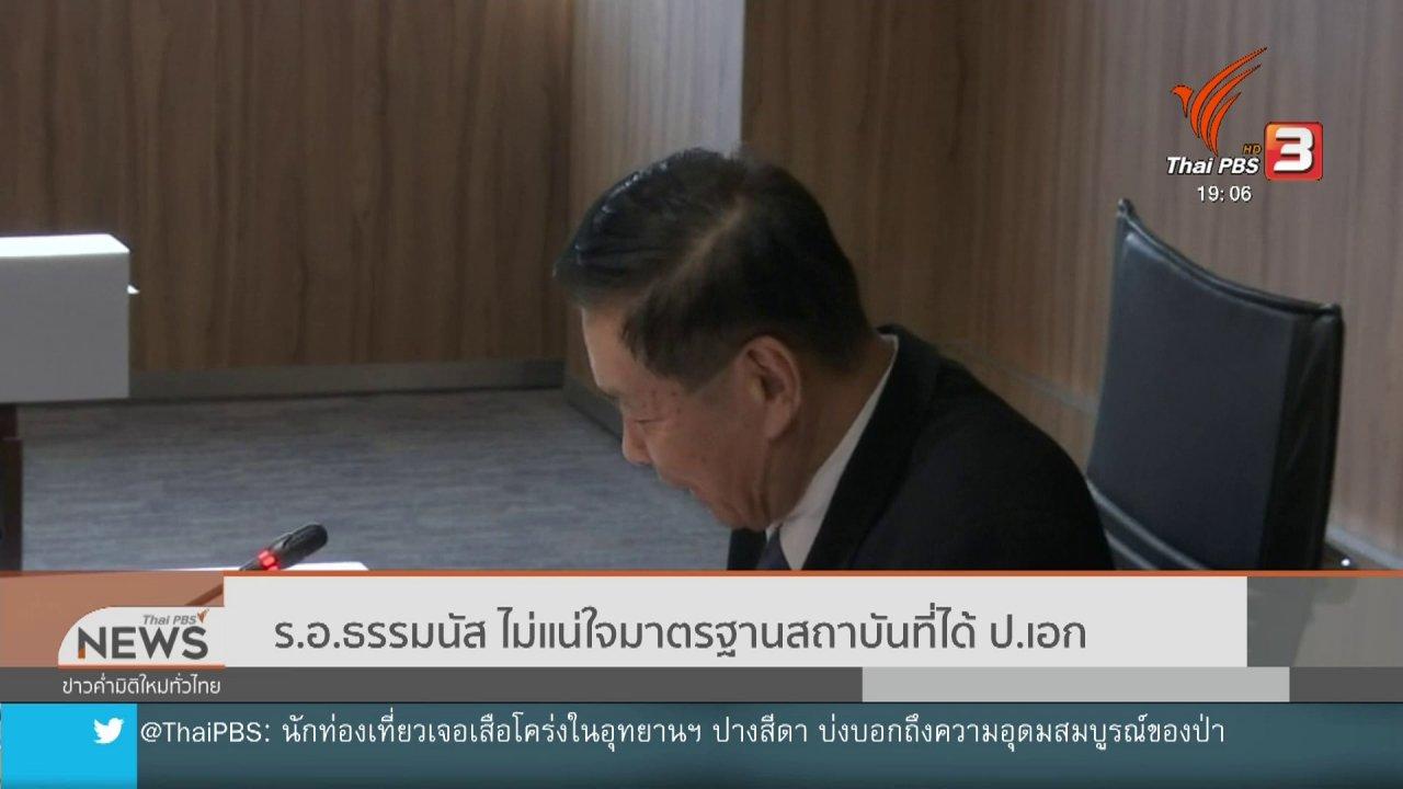 ข่าวค่ำ มิติใหม่ทั่วไทย - ร.อ.ธรรมนัส ไม่แน่ใจมาตรฐานสถาบันที่ได้ปริญญาเอก