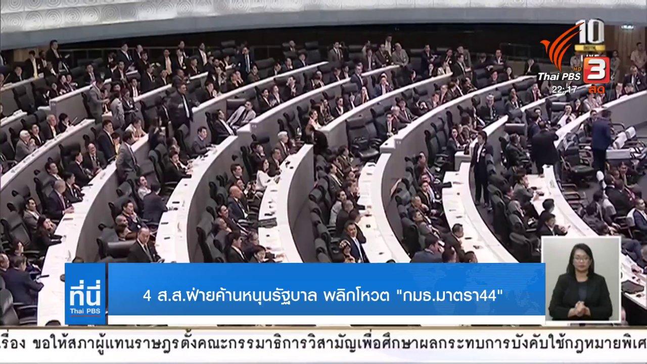 ที่นี่ Thai PBS - 4 ส.ส. ฝ่ายค้านระดม ส.ส.ร่วมโหวตล้มตั้งกรรมาธิการ มาตรา 44