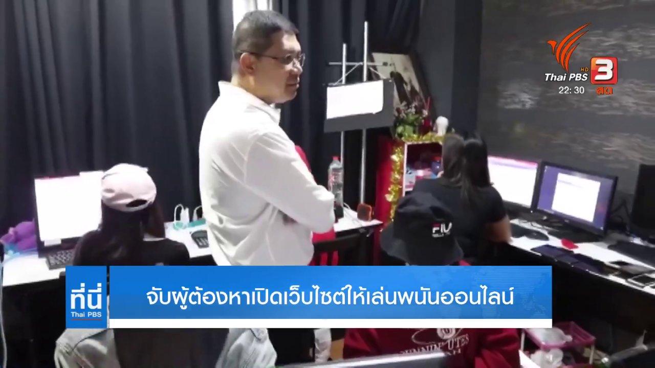 ที่นี่ Thai PBS - จับผู้ต้องหาเปิดเว็บไซต์ให้เล่นพนันออนไลน์