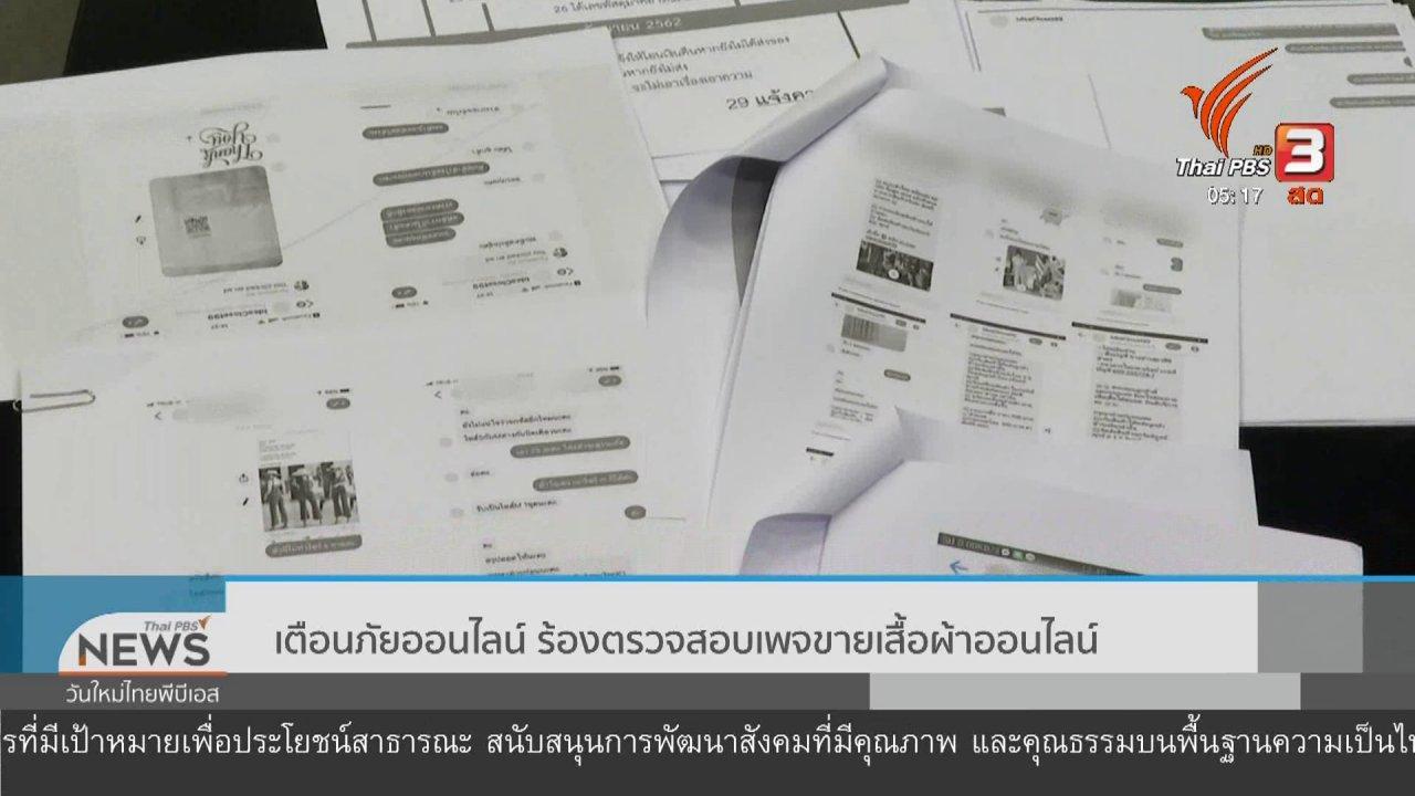 วันใหม่  ไทยพีบีเอส - เตือนภัยออนไลน์ : ร้องตรวจสอบเพจขายเสื้อผ้าออนไลน์