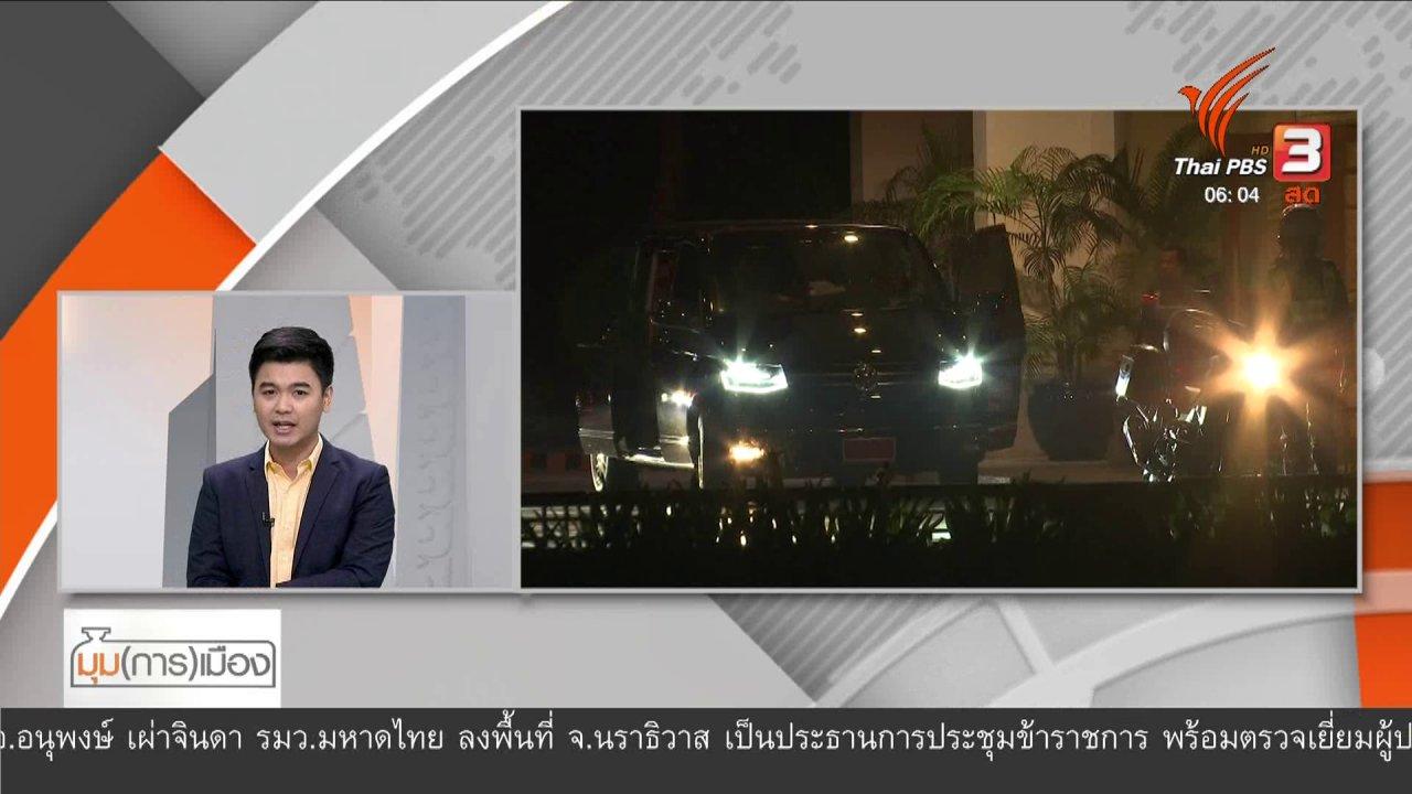 """วันใหม่  ไทยพีบีเอส - มุม(การ)เมือง : อุดรอยรั่ว ฝ่ายค้าน - รัฐบาล หลัง """"งูเห่า"""" โผล่ ส.ส.แหกมติ"""