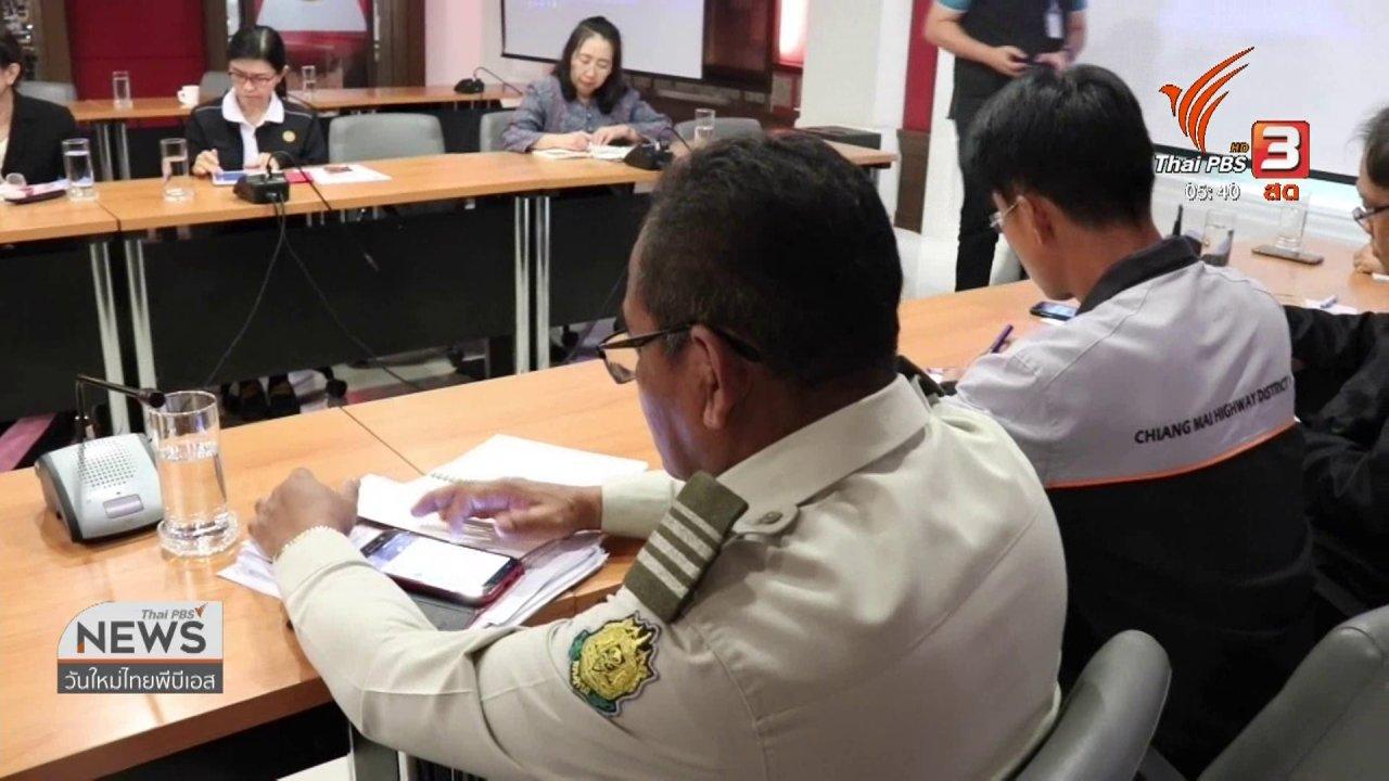 วันใหม่  ไทยพีบีเอส - เชียงใหม่ขอชะลอเผา หลังค่า PM2.5 เพิ่มมากขึ้น