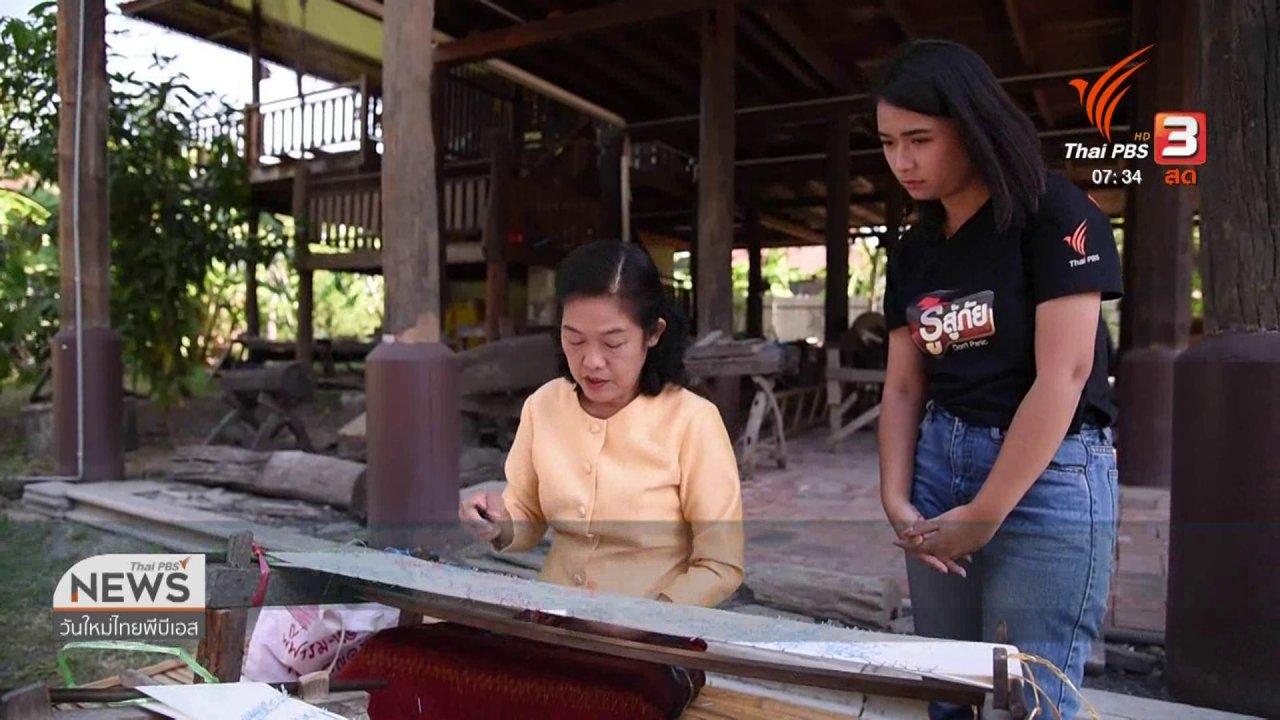 วันใหม่  ไทยพีบีเอส - ทำมาหากิน ดินฟ้าอากาศ : ผ้ามัดหมี่บ้านพวน งานฝีมือสร้างรายได้ จ.ลพบุรี