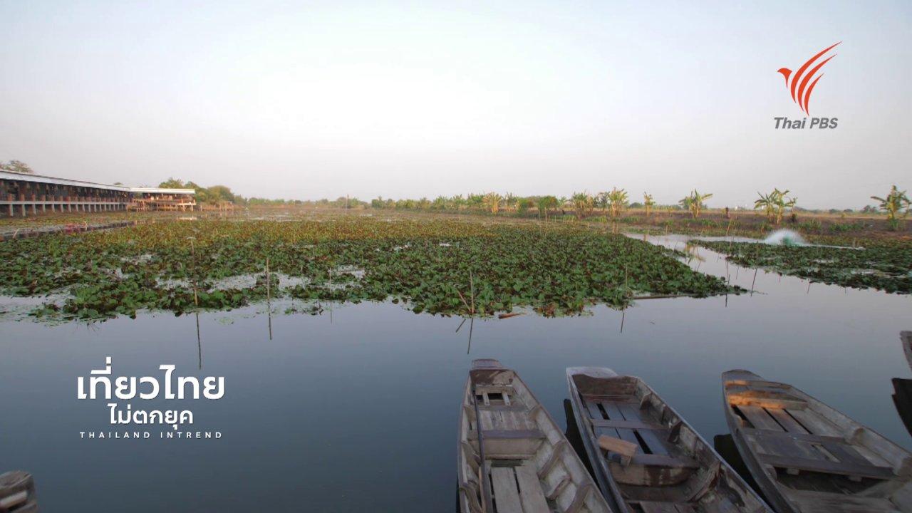 เที่ยวไทยไม่ตกยุค - เที่ยวทั่วไทย : ตลาดน้ำทุ่งบัวแดง จ.นครปฐม