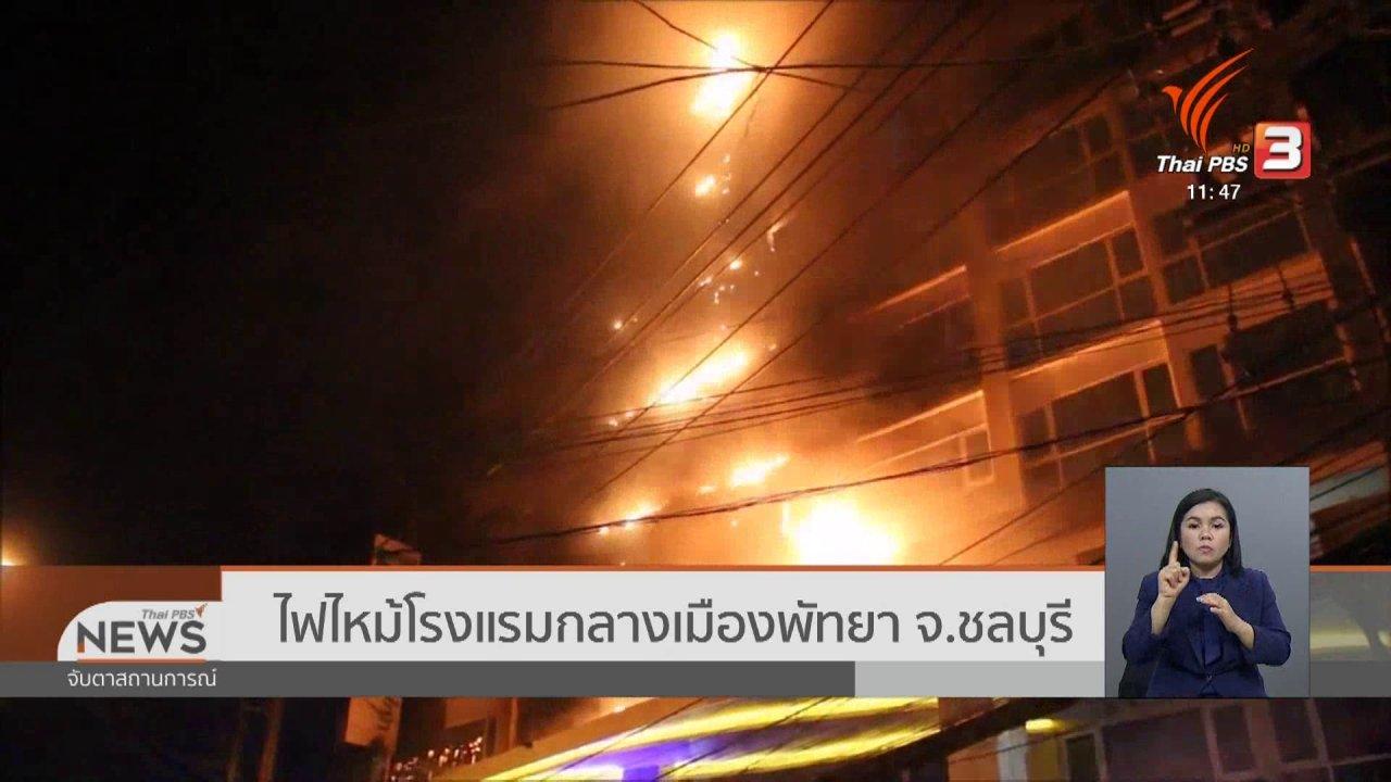 จับตาสถานการณ์ - ไฟไหม้โรงแรมกลางเมืองพัทยา จ.ชลบุรี