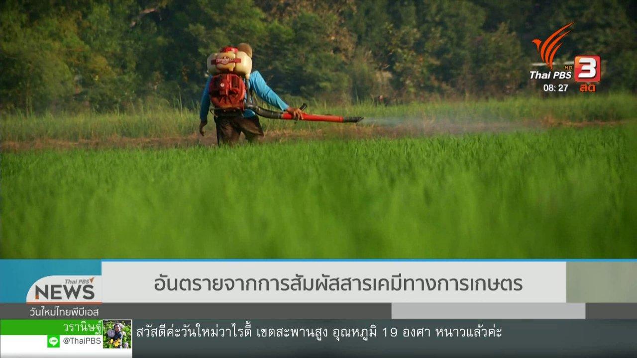 วันใหม่วาไรตี้ - จับตาข่าวเด่น : อันตรายจากการสัมผัสสารเคมีทางการเกษตร