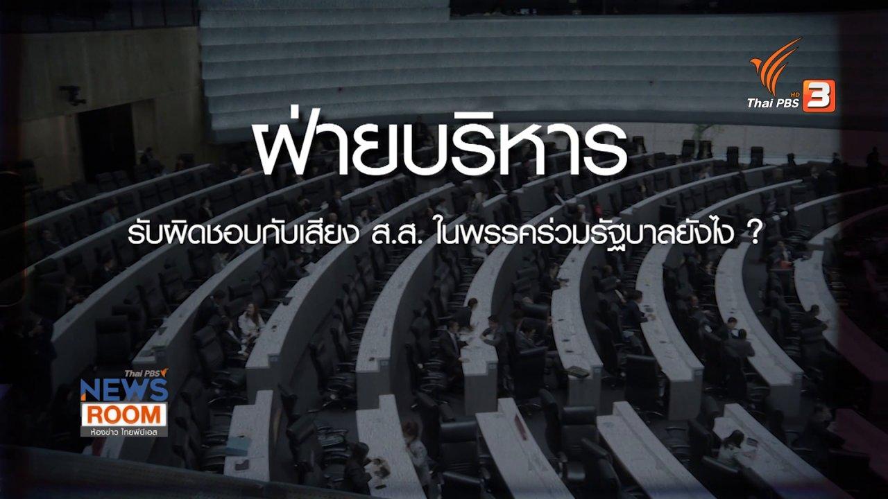 ห้องข่าว ไทยพีบีเอส NEWSROOM - ความเสี่ยงฝ่ายค้าน - ฝ่ายรัฐบาล หลังปรากฏการณ์งูเห่าในสภา