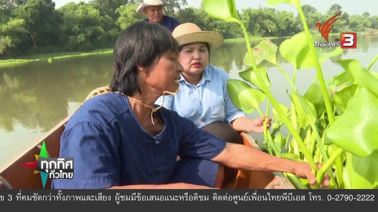 ทุกทิศทั่วไทย - ชุมชนทั่วไทย : ผลิตภัณฑ์ผักตบชวาบ้านเกาะลูกมอญ จ.อุทัยธานี