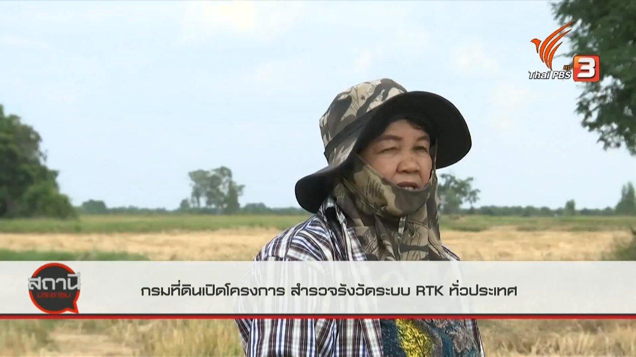สถานีประชาชน - สถานีร้องเรียน : กรมที่ดินเปิดโครงการสำรวจรังวัดระบบ RTK ทั่วประเทศ