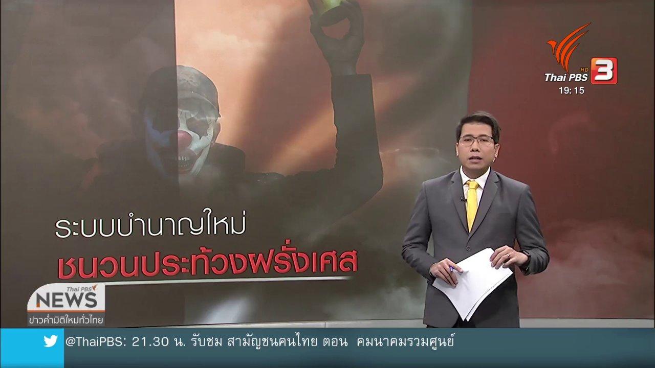 ข่าวค่ำ มิติใหม่ทั่วไทย - วิเคราะห์สถานการณ์ต่างประเทศ : ระบบบำนาญใหม่ ชนวนประท้วงใหญ่ฝรั่งเศส