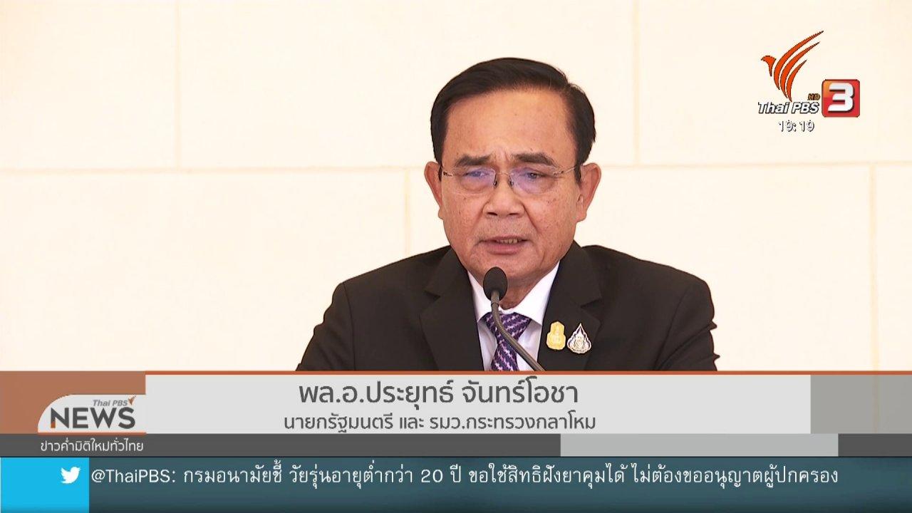 ข่าวค่ำ มิติใหม่ทั่วไทย - รัฐบาลยังไม่ปรับ ครม.ดึงเศรษฐกิจใหม่
