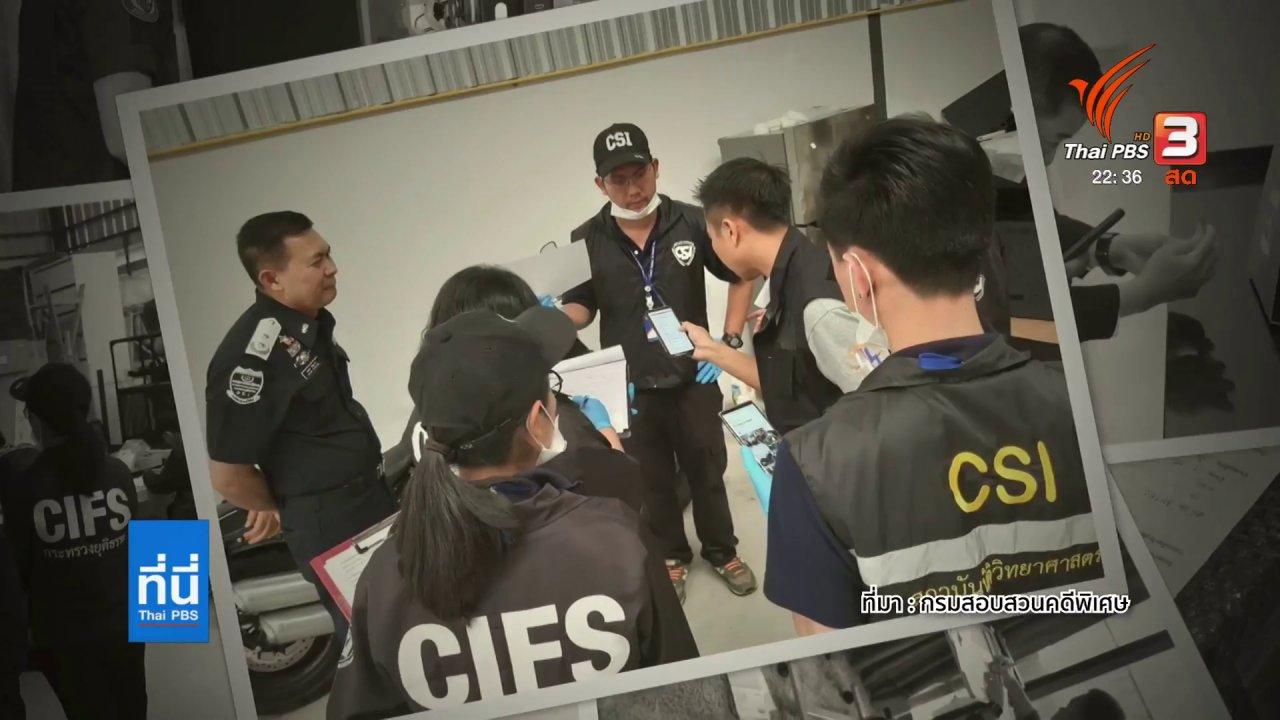 ที่นี่ Thai PBS - ดีเอสไอตรวจค้นยึดทรัพย์คดีแชร์ ฟอเร็กซ์ 3 ดี