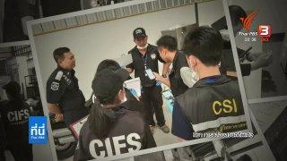 ที่นี่ Thai PBS ดีเอสไอตรวจค้นยึดทรัพย์คดีแชร์ ฟอเร็กซ์ 3 ดี