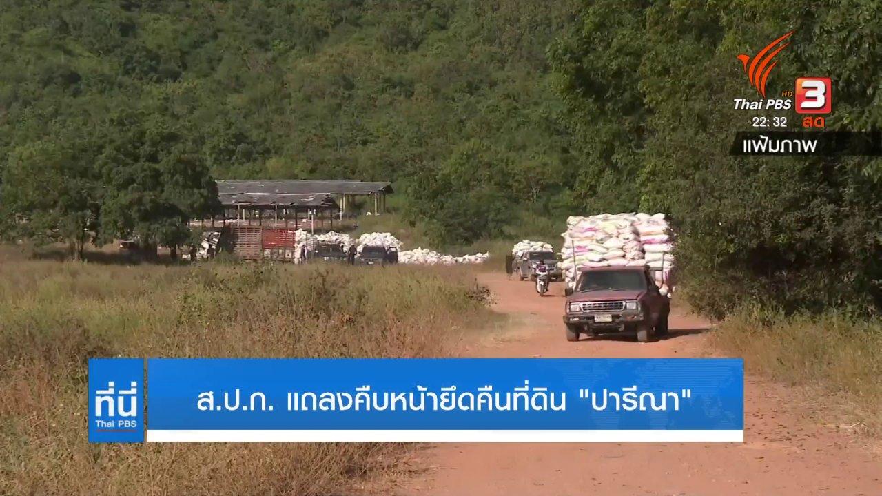 """ที่นี่ Thai PBS - จับตาความเคลื่อนไหว สปก.เตรียมยึดคืนที่ดิน """"ปารีณา"""" 482 ไร่"""