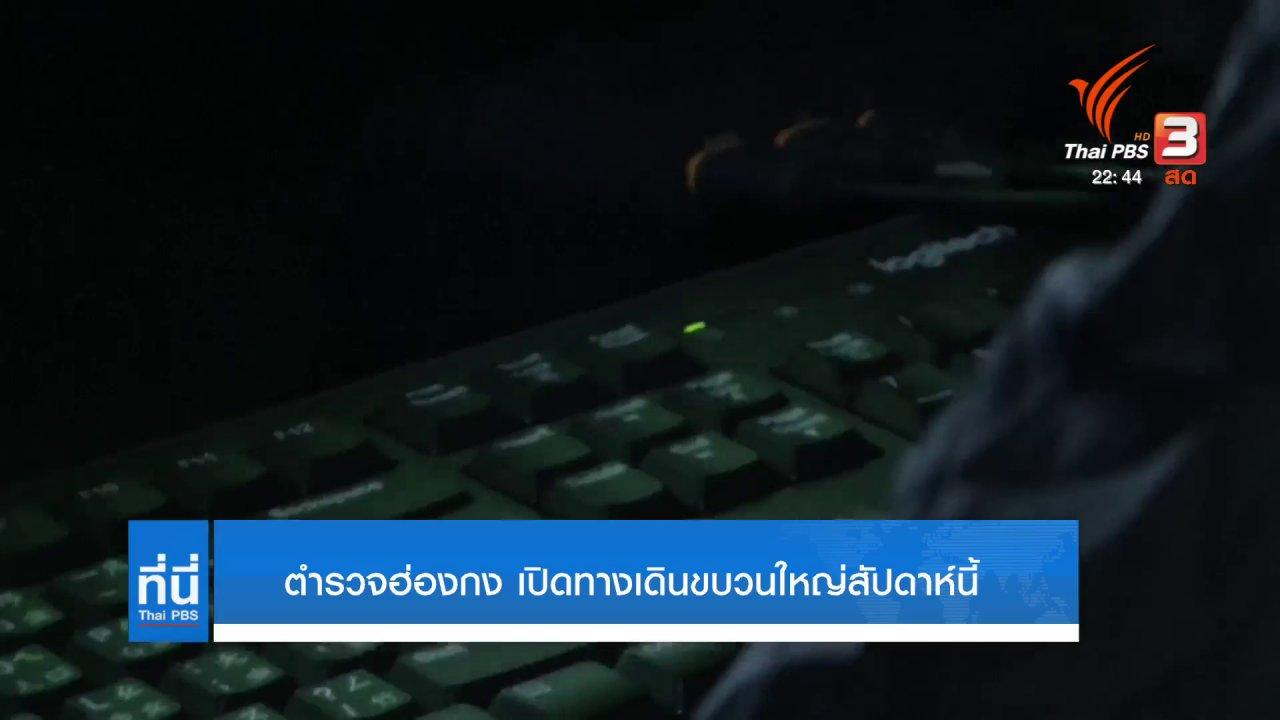 ที่นี่ Thai PBS - ตำรวจฮ่องกงเปิดทางเดินขบวนใหญ่อาทิตย์นี้