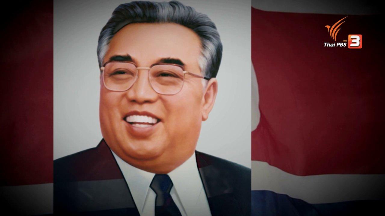 ข่าวเจาะย่อโลก - ถอดรหัส ผู้นำเกาหลีเหนือ ขี่ม้าขึ้นภูเขาศักดิ์สิทธิ์