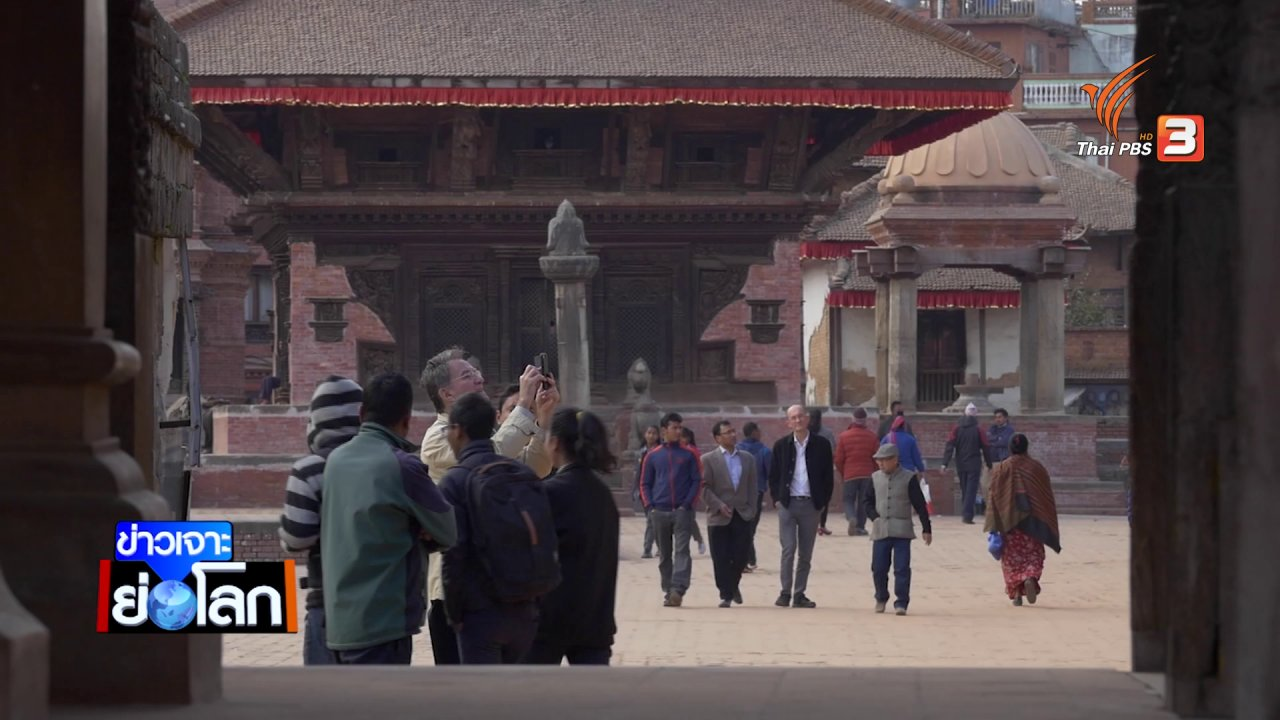 ข่าวเจาะย่อโลก - ฟื้นฟูการท่องเที่ยวเนปาล หลังแผ่นดินไหว