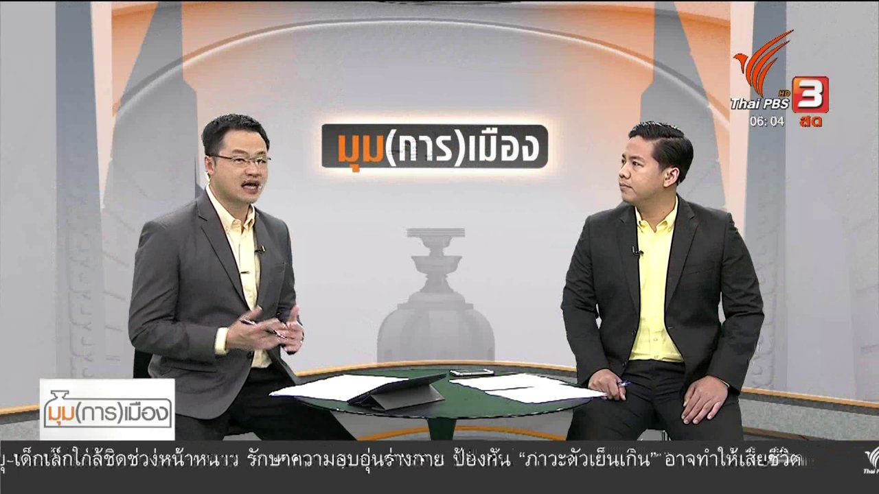 """วันใหม่  ไทยพีบีเอส - มุม(การ)เมือง : """"เพื่อไทย"""" สอบ ส.ส.สวนมติพรรค"""