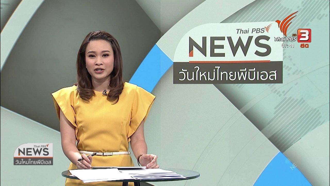 """วันใหม่  ไทยพีบีเอส - C-site Report : กิจกรรม """"เดิน-ปิด-เหมือง"""" จ.หนองบัวลำภู"""