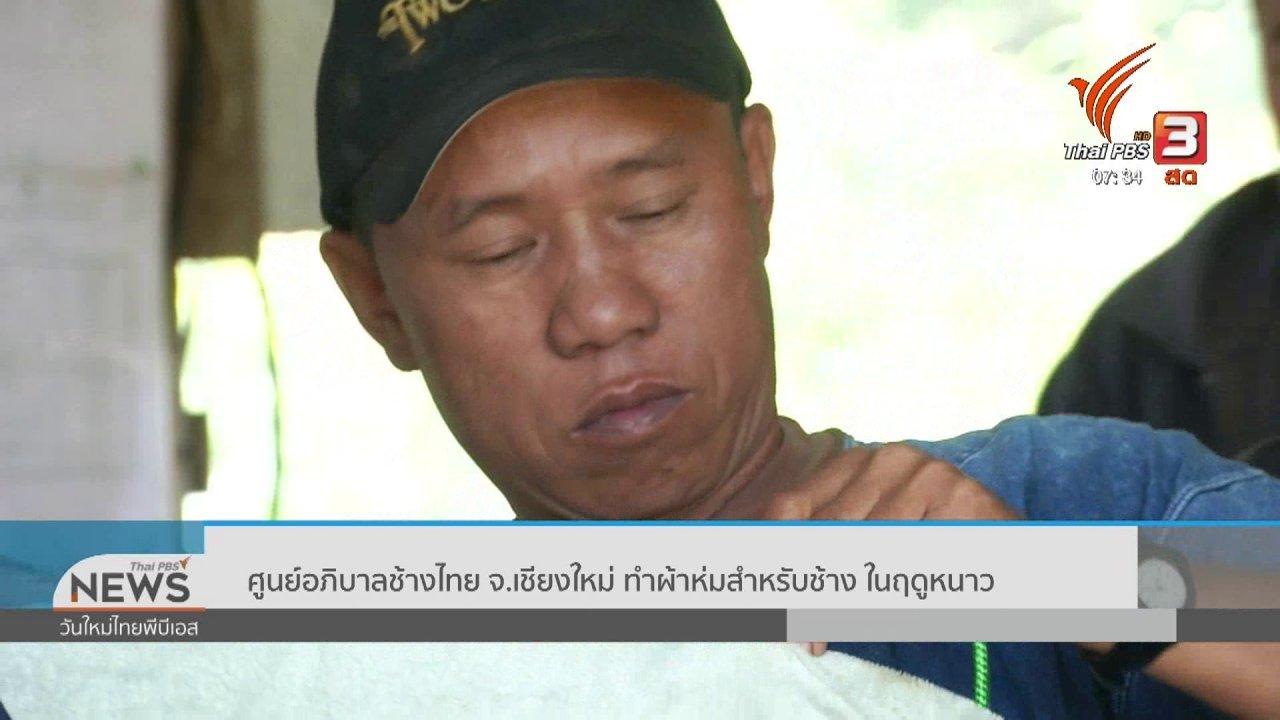 วันใหม่  ไทยพีบีเอส - ทำมาหากิน ดินฟ้าอากาศ : ศูนย์อภิบาลช้างไทย จ.เชียงใหม่ ทำผ้าห่มสำหรับช้าง ในฤดูหนาว