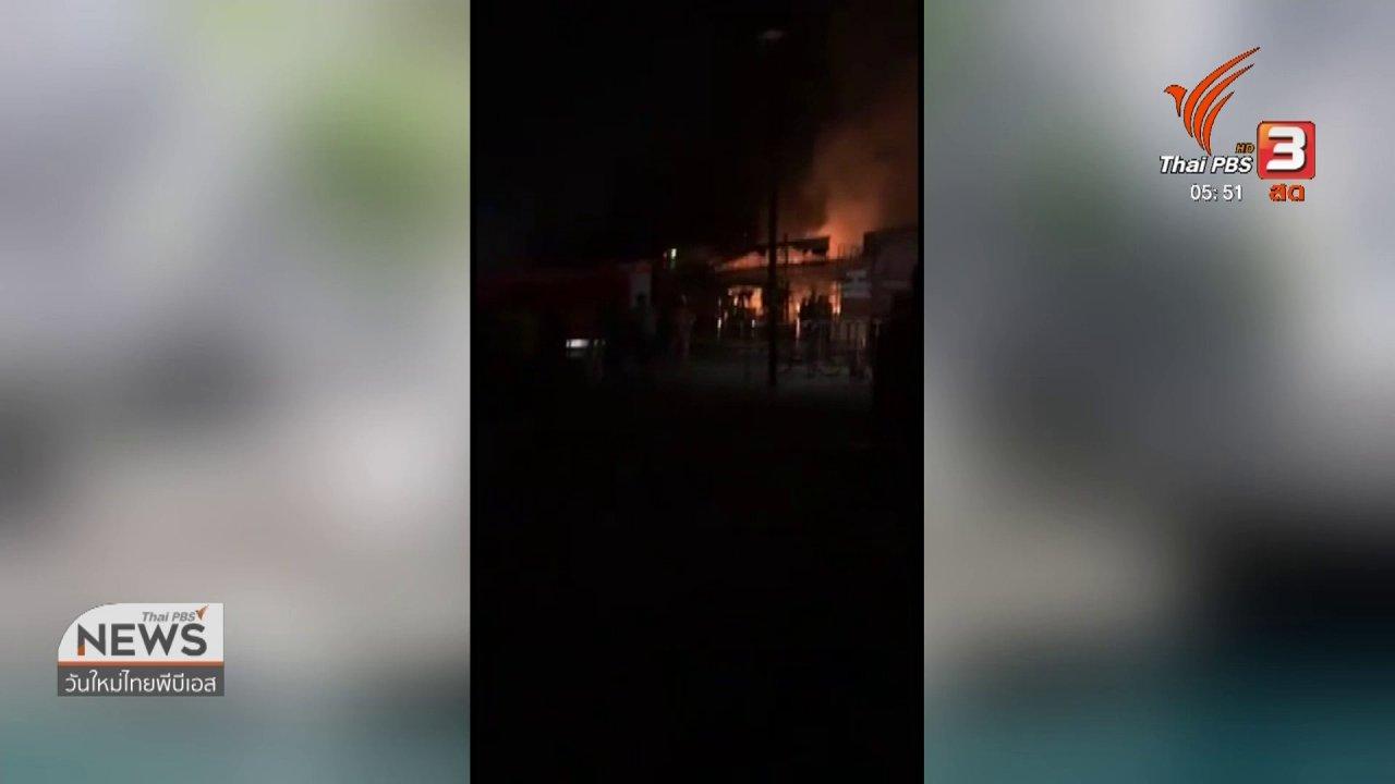 วันใหม่  ไทยพีบีเอส - ไฟไหม้ตลาดพูนทรัพย์เสียหายกว่า 20 ห้อง
