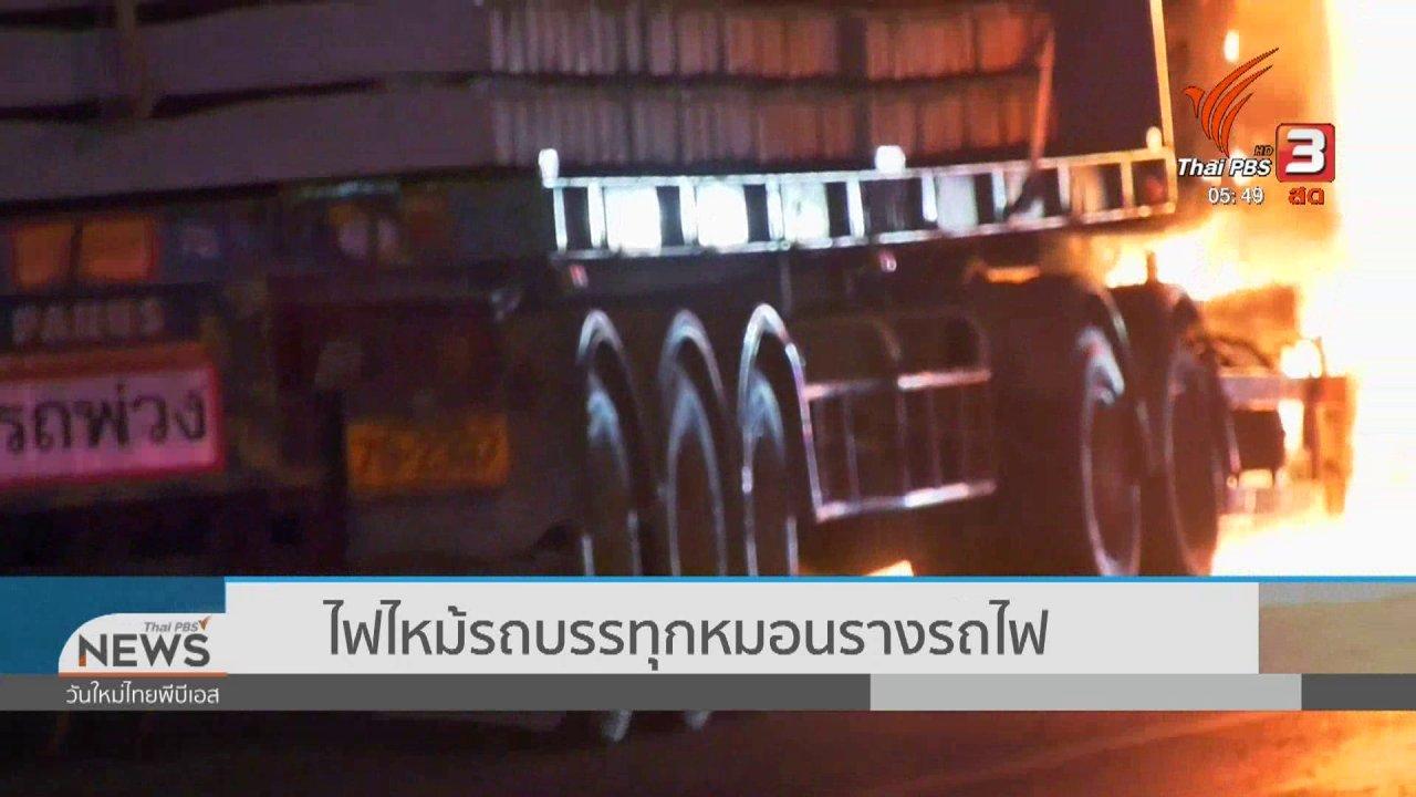 วันใหม่  ไทยพีบีเอส - ไฟไหม้รถบรรทุกหมอนรางรถไฟ