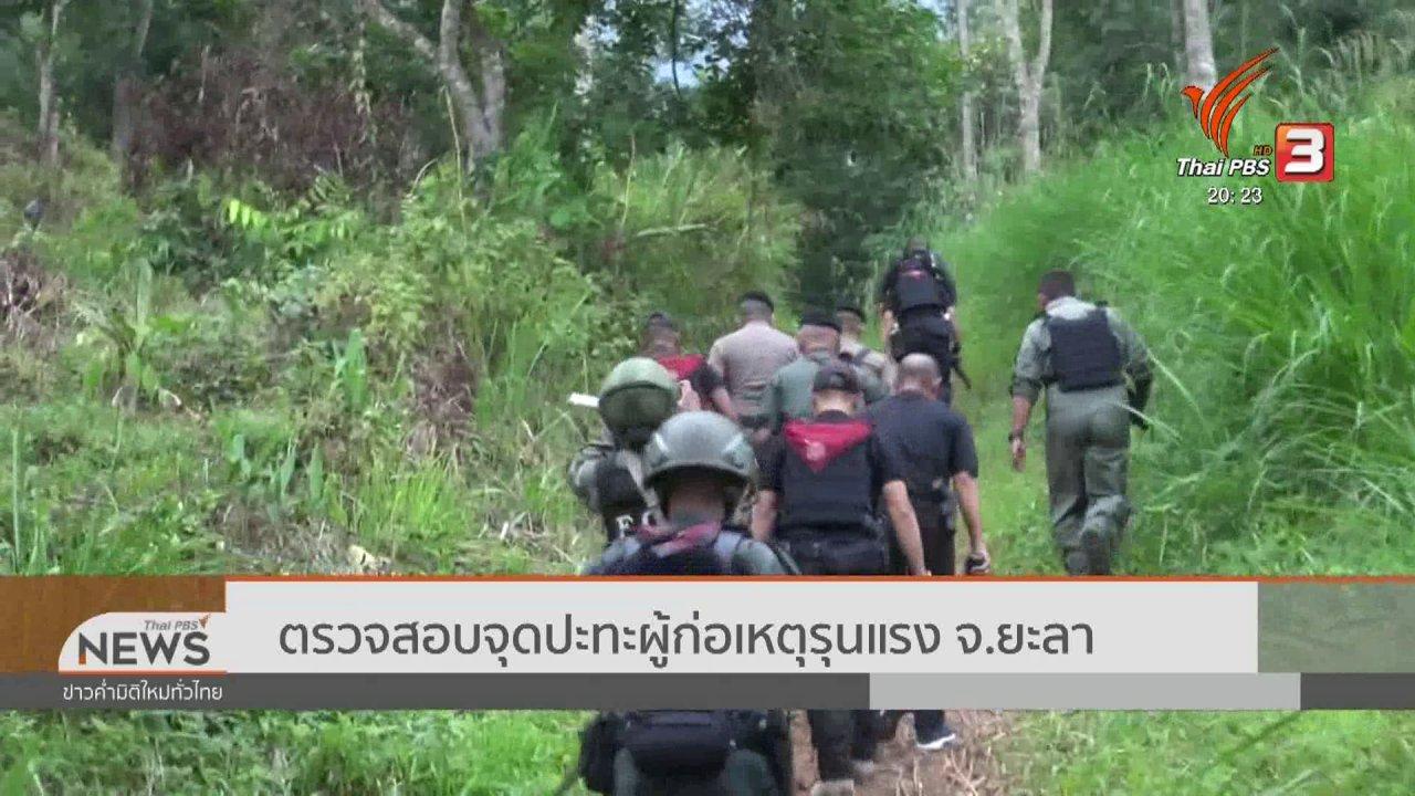ข่าวค่ำ มิติใหม่ทั่วไทย - ตรวจสอบจุดปะทะผู้ก่อเหตุรุนแรง จ.ยะลา