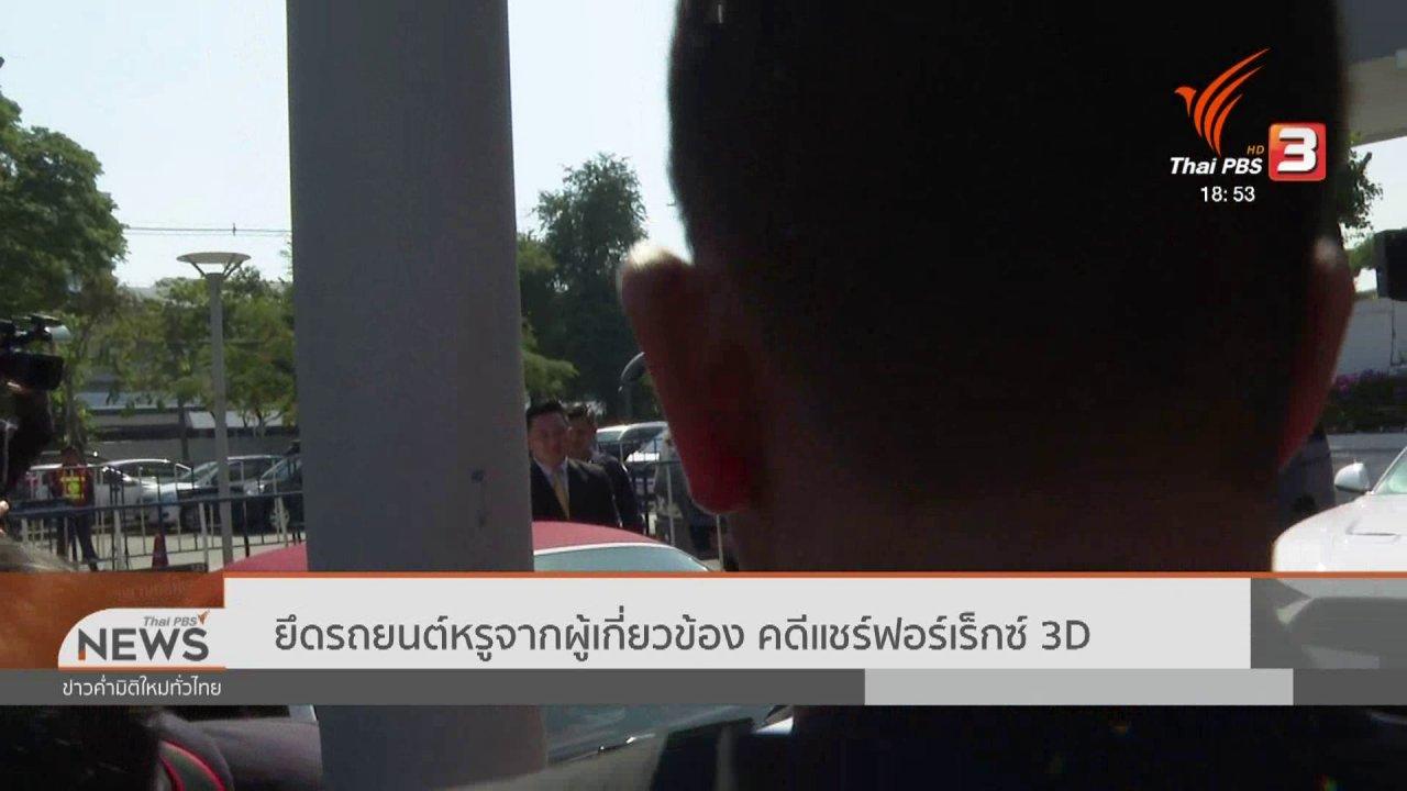 ข่าวค่ำ มิติใหม่ทั่วไทย - ยึดรถยนต์หรูจากผู้เกี่ยวข้อง คดีแชร์ FOREX-3D