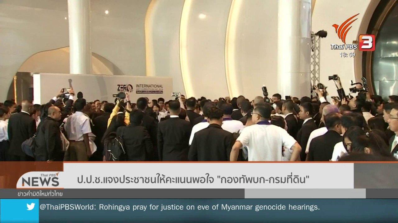 """ข่าวค่ำ มิติใหม่ทั่วไทย - ป.ป.ช.แจงประชาชนให้คะแนนพอใจ """"กองทัพบก-กรมที่ดิน"""""""