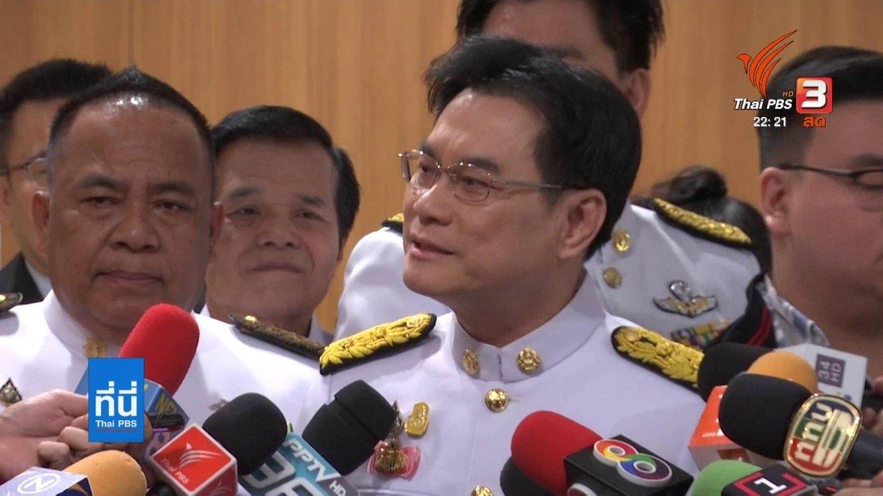 ที่นี่ Thai PBS - เศรษฐกิจใหม่เสียงแตก สัญญาณสะเทือน ปชป.
